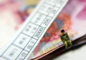 10月工资可以提前至9月发先别高兴太早