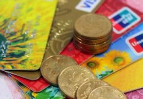 无力还信用卡欠款怎么办这3招教你自救方法