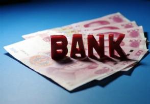 西太平洋银行被罚款罚单金额破澳洲最高纪录
