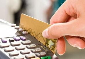 女子信用卡欠款200元11年后却要还3万多