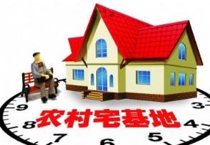 宅基地使用权补偿 一般年限是多长?