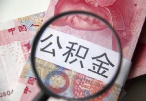 住房公积金互认互贷异地买房也能贷款了