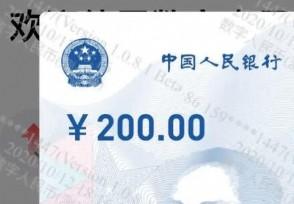 200元数字人民币长相 具体如何使用?