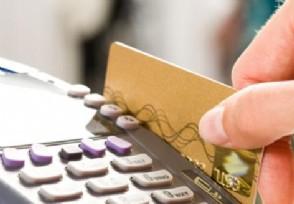 信用卡审核需要多久时间不通过是怎么回事?