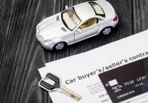 买车首付多少钱贷款买车需满足这些条件