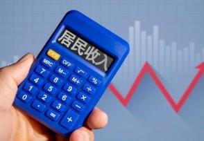 31省份前三季度居民收入上海人均可支配收入最高
