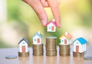 全国平均新房价格进入万元时代房价涨幅有望趋稳