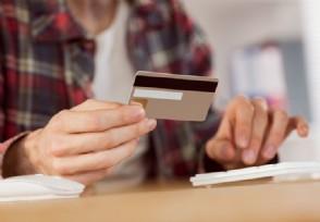信用卡不激活会怎样这些后果和危害你应该知道