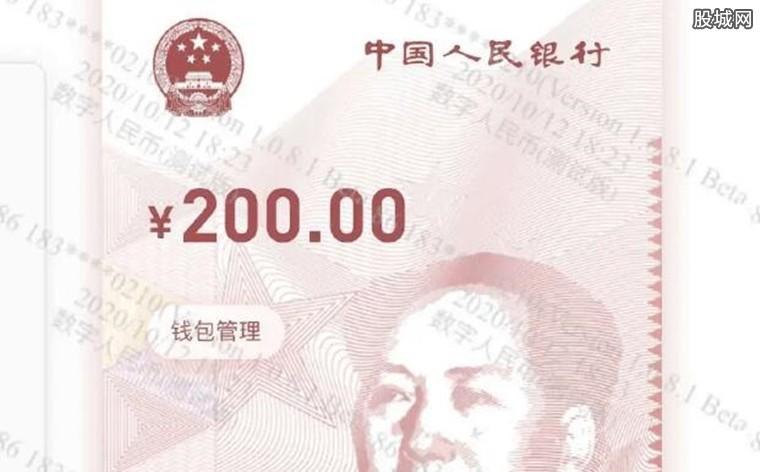数字人民币