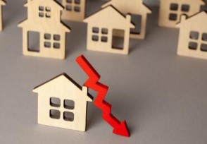 十城房价跌幅超5%广东肇庆下跌幅度达9.45%