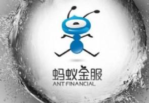 蚂蚁集团谈花呗利率均需符合监管的有关规定