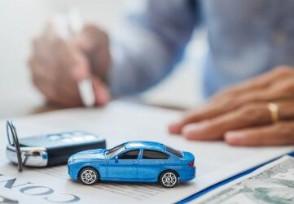 车贷最多可以贷几年贷款买车还需满足这些条件
