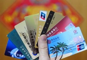 银行严查信用卡套现有这些行为要注意了