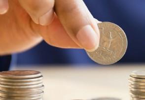 2020大额存单最新利率是多少需要多少钱才能投资