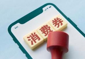 广州再发20亿消费券 来看领取教程