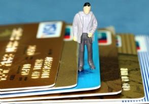 办信用卡需要什么条件 三天能办下来吗?