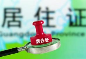 广州居住々证怎么办最全申请办理指南