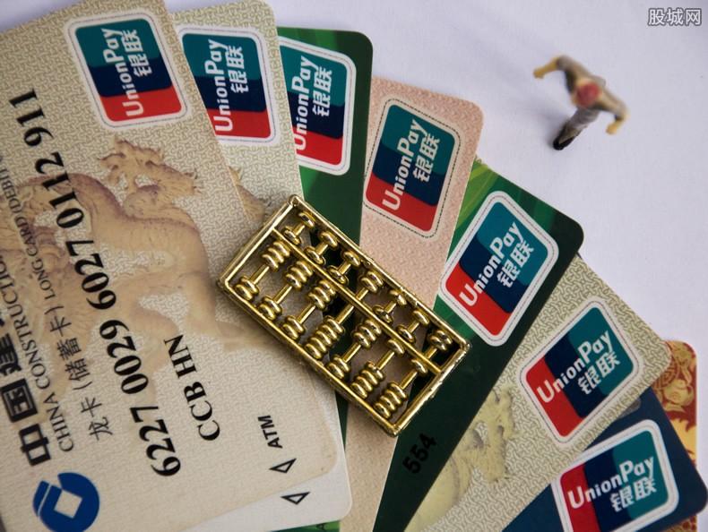 银行二类卡