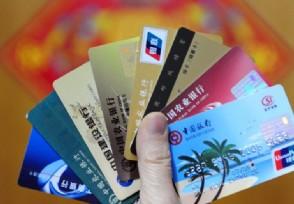 银行卡限额了怎么办 有什么办法可以解除吗?