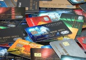 信用卡还不上有什么后果这几个方法能帮你补救