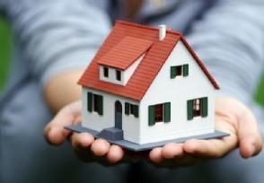 房贷提前还清要利息吗逾期不还会面临什么后果?