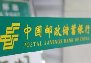 去邮政银行贷款怎么贷推荐大家这两种方法