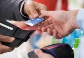 信用卡额度降低了是什么原因看完以下内容你就知道了