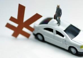 车险的保险标的是什么原来是这样规定!