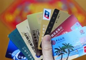 信用卡没激活会产生费用吗不同卡种规则也不一样