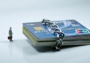 信用卡逾期被冻结解冻具体如何操作?
