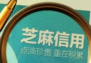 芝麻信用950中国有几个信用高有什么好处?