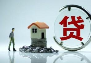 怎么查房贷还剩多少以下几种方法推荐给大家