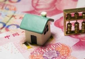 房子有贷款可以抵押贷款吗需要哪些条件?