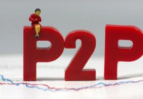 P2P正式退出历史舞台从此再无网贷平台