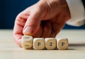P2P大幕正式落下 国内在运营的P2P平台已清零
