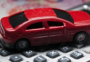 车辆贷款需要抵押来看看最新规定