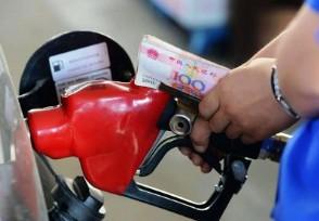 现在92号汽油多少钱一升价格最低这个省份