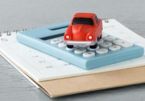 车贷一般贷几年贷款买车首付要多少钱