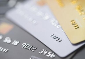 银行卡异常多久解除揭常见的解除方法