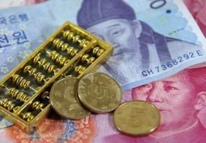 1人民币等于多少韩元比例竟然这么大