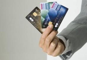 信用卡逾期记录怎么消除 来看看解决办法