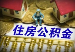 公积金异地买房可以贷款吗需要什么条件?