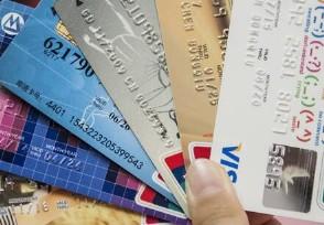 各银行信用卡宽限期表 一般有几天?