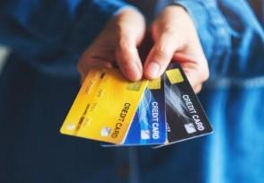 信用卡逾期7天补救方法 可以尝试这些办法
