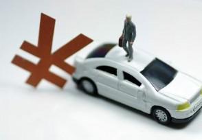 車貸還清7年了沒解押會有什么影響?
