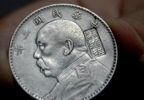5元的袁大头值多少钱 收藏价值高不高?