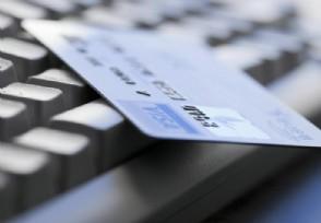 中信银行信用卡有效期怎么看 一般是多久?