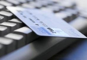 白金卡销卡后果严重吗有三点是你必须清楚的