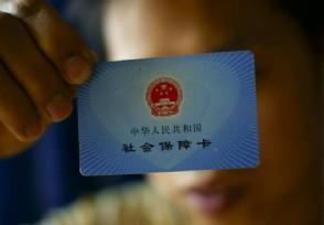 2021中国将实现社保卡跨省通办办理业务就方便多