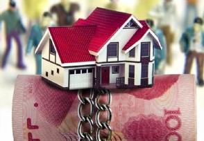 贷款新规对房地产企业的影响楼市行业走势如何?